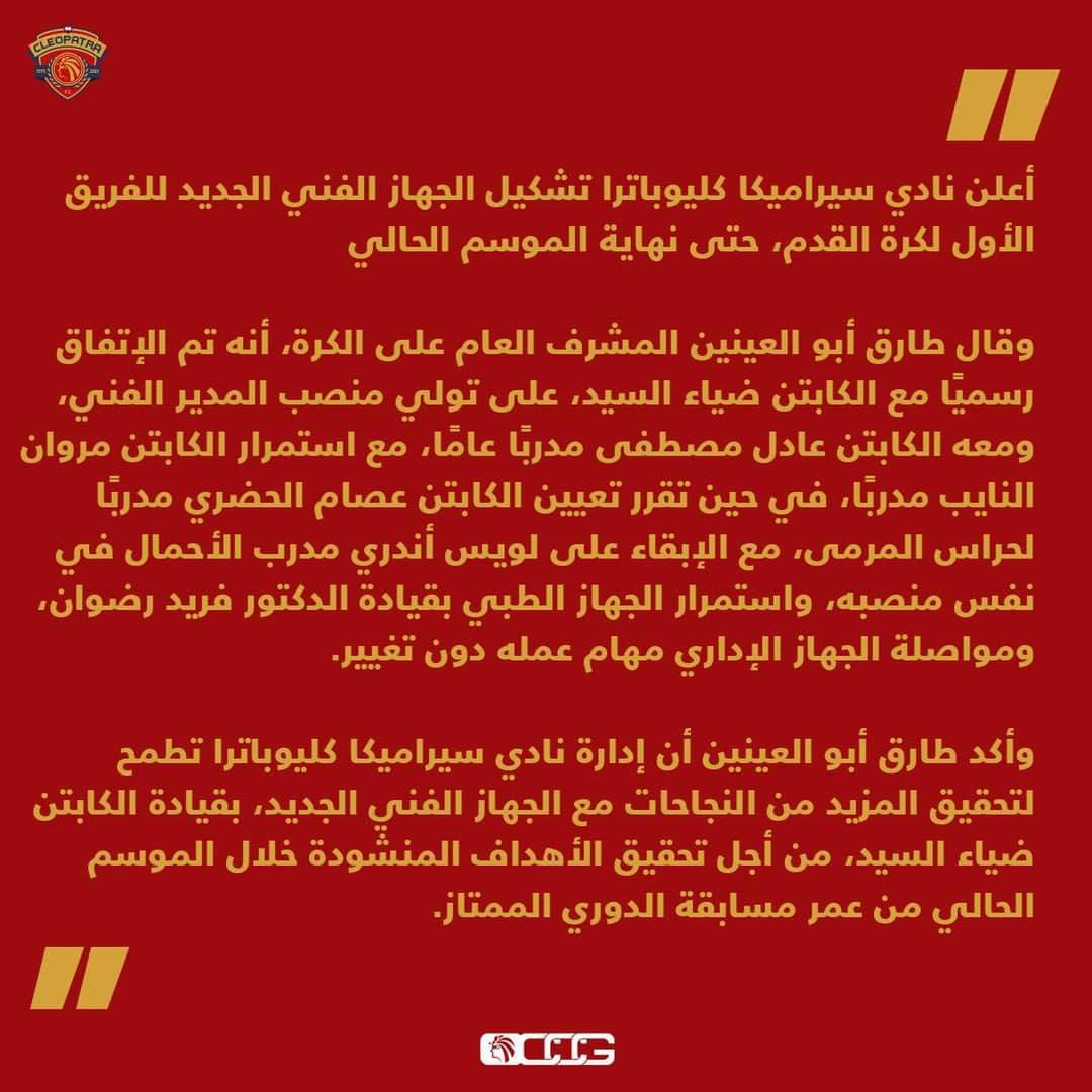 طارق ابوالعينين: ضياء السيد مديرا فنيا للفريق الاول