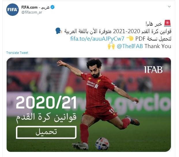 ترجمة هاني بلان.. الفيفا يقدم قانون كرة القدم بالعربي على موقعه الرسمي