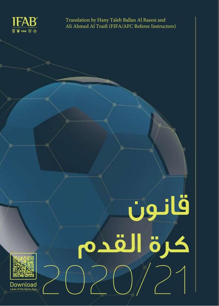 إيفاب يعتمد ترجمة بلان والطريفي لقانون كرة القدم المعدل